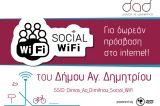 Δωρεάν διαδίκτυο στο Δήμο Αγίου Δημητρίου