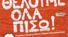 """Ανεβαίνει ο προεκλογικός πυρετός στην """"Ανταρσία στις γειτονιές της Αθήνας"""""""