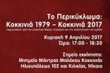 Στη διεθνή έκθεση «documenta 14» συμμετέχει και ο Δήμος Νικαίας
