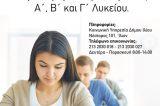 Θερινά τμήματα  για μαθητές στο Κοινωνικό Φροντιστήριο του Δήμου Ιλίου