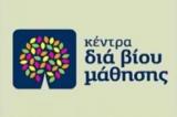 4 νέα προγράμματα στο ΚΔΒΜ του Δήμου Ιλίου