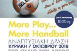 More Play… More Handball την Κυριακή στο Π. Άρεως