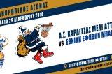 Φιλικός αγώνας μπάσκετ φιλανθρωπικού χαρακτήρα στην Καρδίτσα