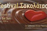 Festival σοκολάτας στο Περιστέρι