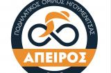 Αγώνας ορεινής ποδηλασίας στην Ηγουμενίτσα