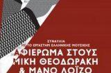 Μεγάλη συναυλία –αφιέρωμα σε Μίκη και Λοΐζο