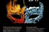 Επαχτίτικο Καρναβάλι  το Σαββατοκύριακο στη  Ναύπακτο