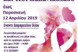 Δωρεάν τεστ Παπανικολάου και Μαστογραφίες στο Ίλιον