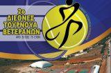 Ακόμα μία μεγάλη αθλητική διοργάνωση  στην Πτολεμαΐδα