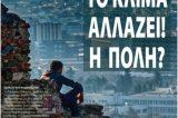 Στη Θεσσαλονίκη οι μαθητές εκφράζουν τις προσδοκίες τους για μια Βιώσιμη Πόλη