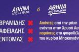 """Ν. Ηλιόπουλος: Η """"Αθήνα από τα παλιά"""" του κ. Μπακογιάννη συμπλέει σιωπηλά με την άκρα δεξιά"""