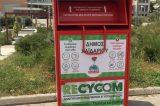 Κάδοι ανακύκλωσης ρούχων, υποδημάτων , τσαντών και στην Αγ. Παρασκευή