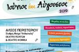"""Πολιτιστικές εκδηλώσεις για όλους και κάθε """" γούστο""""  όλο το καλοκαίρι στο Περιστέρι"""