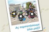 Και φέτος η Ηγουμενίτσα στην Ευρωπαϊκή Εβδομάδα Κινητικότητας