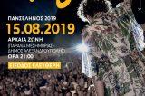 Με συναυλία η Αυγουστιάτικη Πανσέληνος στην Αλεξανδρούπολη