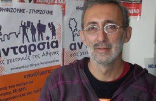 Π. Κωνσταντίνου: Ο Μητσοτάκης υποχρεώνει τα δημοτικά συμβούλια να ψηφίζουν χρυσαυγίτες στα όργανα διοίκησης των Δήμων και να αποκλείουν αριστερούς!