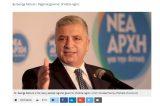 Γ. Πατούλης:Έτσι θα έρθουν οι επενδύσεις στην Αττική και στην υπόλοιπη Ελλάδα