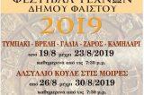 Φεστιβάλ Τεχνών στο δήμο Φαιστού