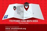 198 υποτροφίες για σπουδαστές από  μικρά νησιά