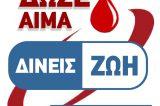 Διήμερη εθελοντική αιμοδοσία στον Αγ. Δημήτριο