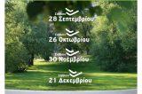 """Το Σάββατο ο αγώνας""""Pedion Areos Park Run Series"""""""