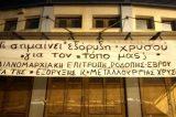 Συνάντηση με το ΚΚΕ στην Αθήνα δημάρχων της Θράκης για την εξόρυξη χρυσού