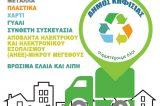 Καμπάνια ανακύκλωσης στην Κηφισιά με το Κινητό Πράσινο Σημείο