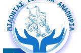 Μιλούν και δεν αδιαφορούν για την αναπηρία στο δήμο Αγ. Δημητρίου