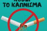 Και Ιατρικό πρόγραμμα Διακοπής Καπνίσματος στον Άλιμο
