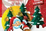 Δωρεάν όλες οι χριστουγεννιάτικες εκδηλώσεις σε Κερατσίνι-Δραπετσώνα. Όλο το πρόγραμμα