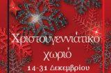 Μαγευτικές γιορτές στο Χριστουγεννιάτικο Χωριό  του Κιλκίς