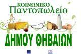 Τρόφιμα σε  εκατοντάδες οικογένειες από το  Δήμο Θηβαίων