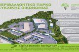 Στην Κρήτη το πρώτο πάρκο Κυκλικής Οικονομίας .45 εκατ. ευρώ και 250 νέες θέσεις εργασίας