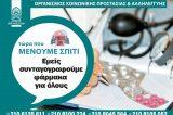 Συνταγογραφήσεις και παράδοση φαρμάκων κατ΄οίκον από το δήμο Βριλησσίων