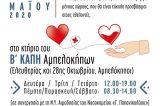 20ήμερη…εθελοντική αιμοδοσία διοργανώνει ο δήμος Αμπελοκήπων-Μενεμένης